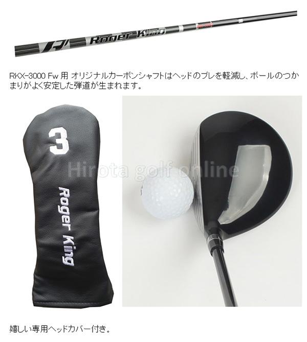 広田ゴルフ ロジャーキング フェアーウェイウッド
